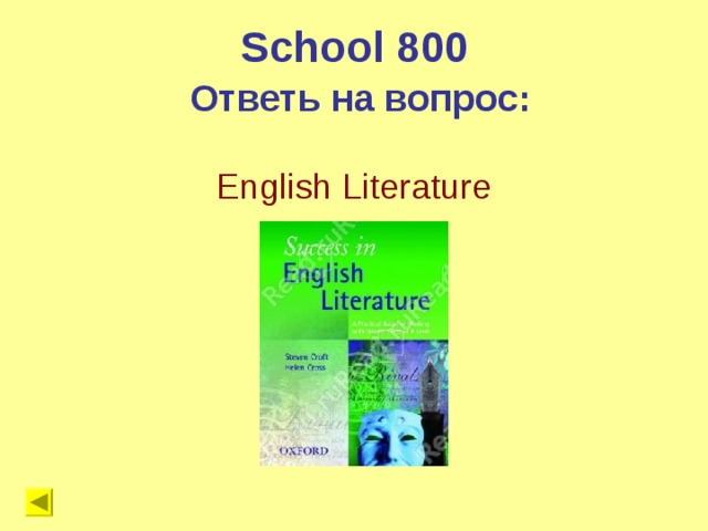 School 800 Ответь на вопрос: English Literature