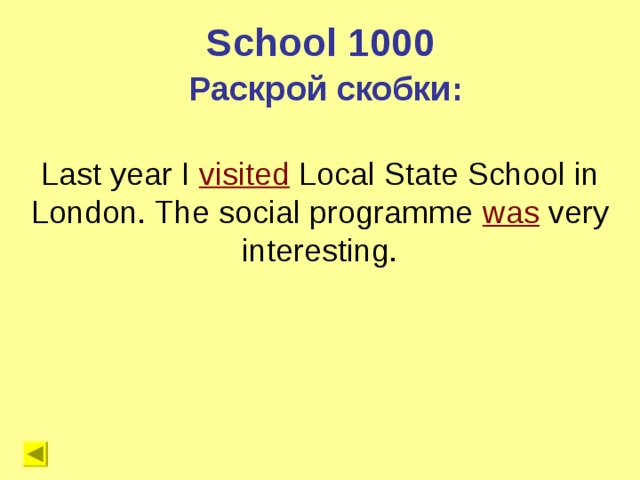 School 1000 Раскрой скобки: Last year I visited Local State School in London. The social programme was very interesting.