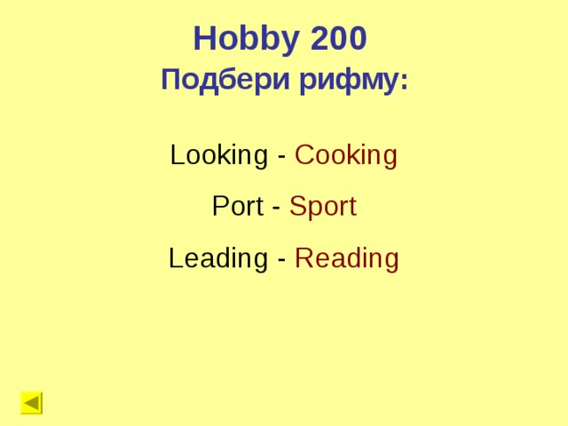 Hobby 200 Подбери рифму: Looking - Cooking Port  -  Sport Leading - Reading
