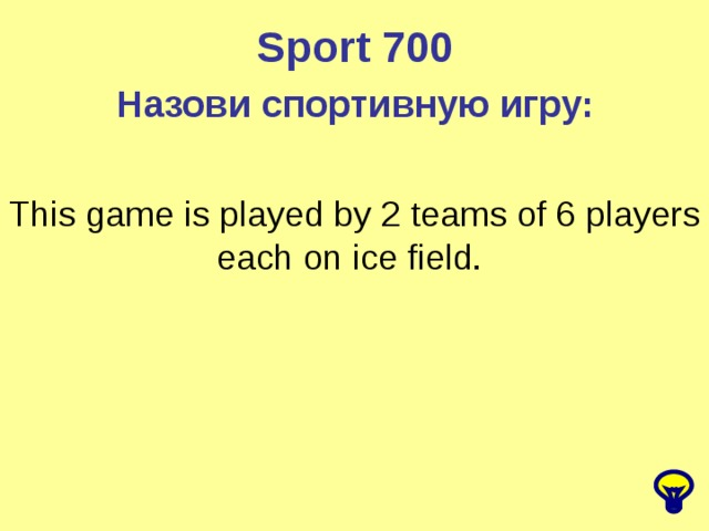 Sport 700 Назови спортивную игру: This game is played by 2 teams of 6 players each on ice field.