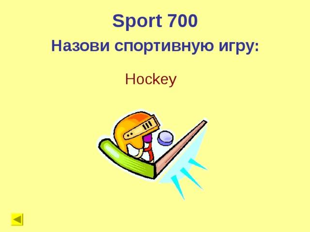 Sport 700 Назови спортивную игру: Hockey