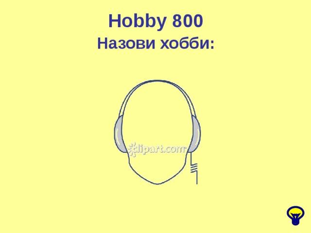 Hobby 800 Назови хобби: