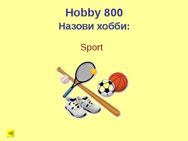 Hobby 800 Назови хобби: Sport