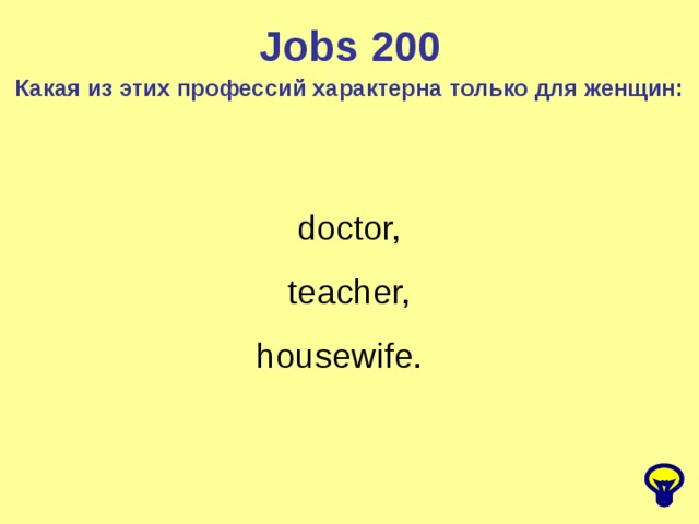 Jobs 200 Какая из этих профессий характерна только для женщин: doctor, teacher, housewife.