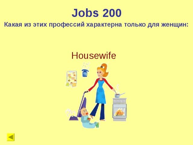 Jobs 200 Какая из этих профессий характерна только для женщин: Housewife