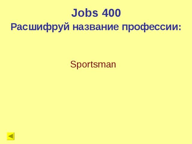 Jobs 400 Расшифруй название профессии: Sportsman