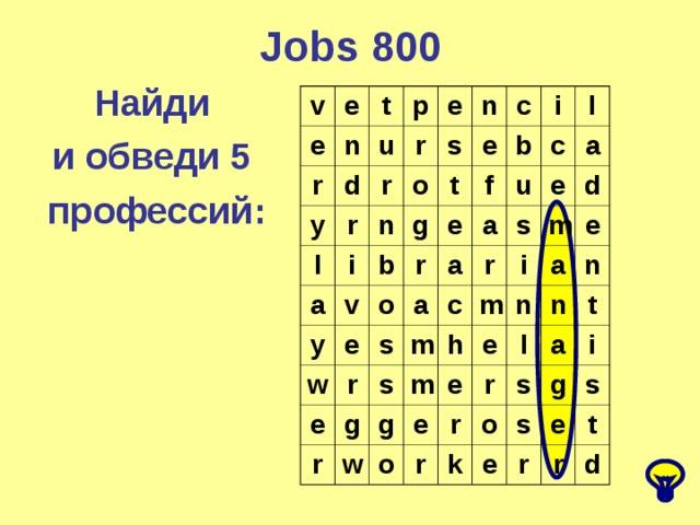 Jobs 800 Найди и обведи 5  профессий: v e e t n r p d y u e r l r r n n a s i o c v g y e t b i f o r w e e b l e a a s r c a u r a s s m e c r g m h w m d m i g o e e a e e n n l r r n r s k t a o i g s e e r s t r d