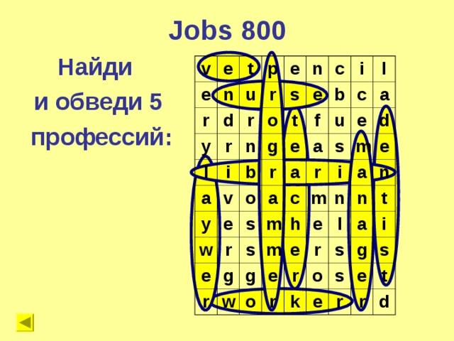 Jobs 800 Найди и обведи  5  профессий: v e e t n r p d y u e r r r l n o i s n a c t g v b y e i w e f o b e r l s a r e a u c a m s g c a e r r s d h i m g w m m e e e e o a n r r n n l r t s o a k g e i s r e s r t d