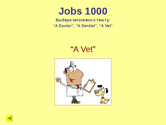 """Jobs 1000 Выбери заголовок к тексту: """" A Doctor"""", """"A Dentist"""", """"A Vet"""" """" A Vet"""""""