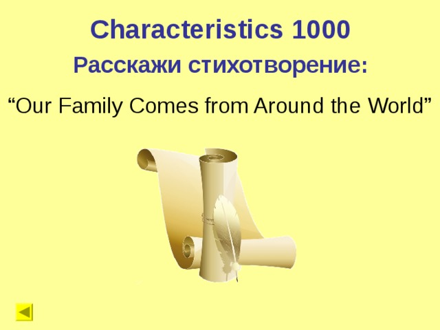"Characteristics 1000 Расскажи стихотворение: "" Our Family Comes from Around the World"""