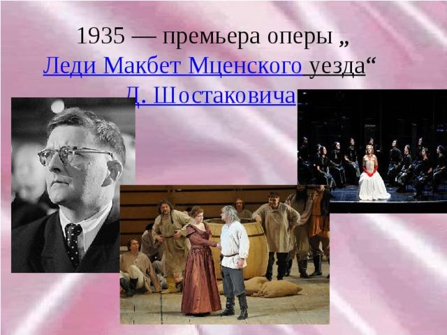 """1935— премьера оперы """" Леди Макбет Мценского уезда """" Д. Шостаковича ."""
