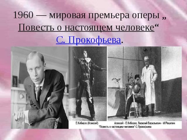 """1960— мировая премьера оперы """" Повесть о настоящем человеке """" С. Прокофьева ."""