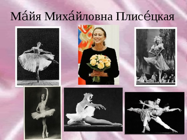 Ма́йя Миха́йловна Плисе́цкая