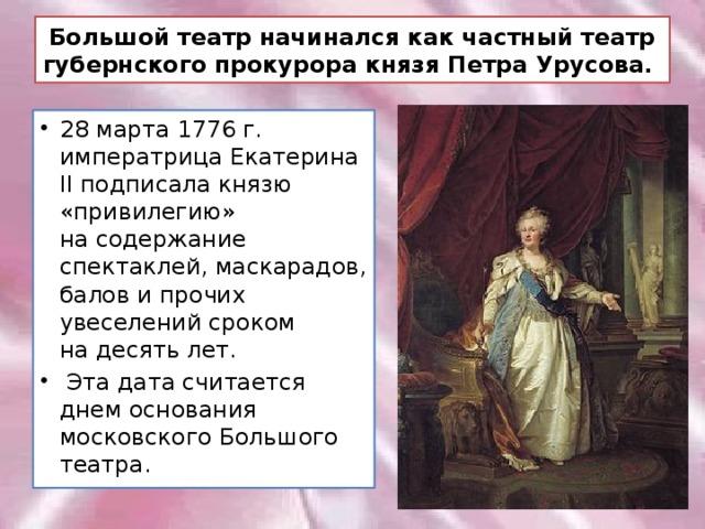 Большой театр начинался как частный театр губернского прокурора князя Петра Урусова.
