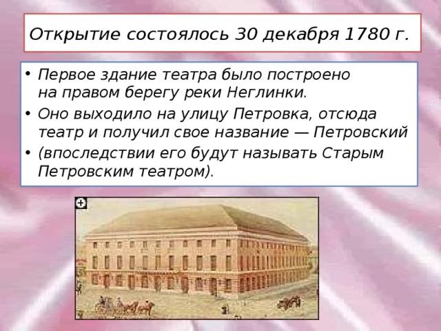 Открытие состоялось 30декабря 1780г.