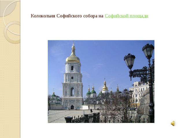 Колокольня Софийского собора на Софийской площади