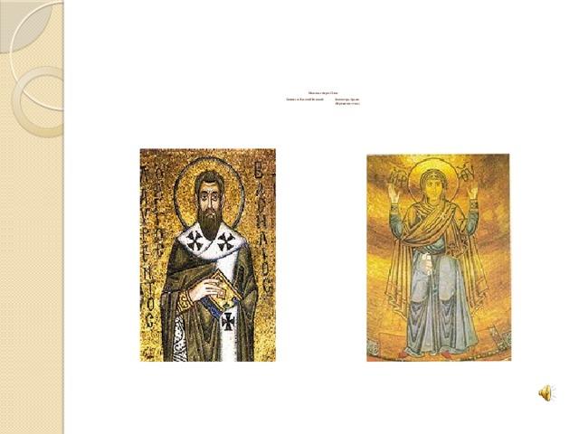Мозаика алтаря. ХI век   Святитель Василий Великий. Богоматерь Оранта.  (Нерушимая стена).