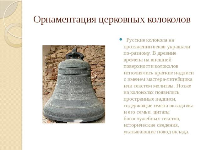 Орнаментация церковных колоколов