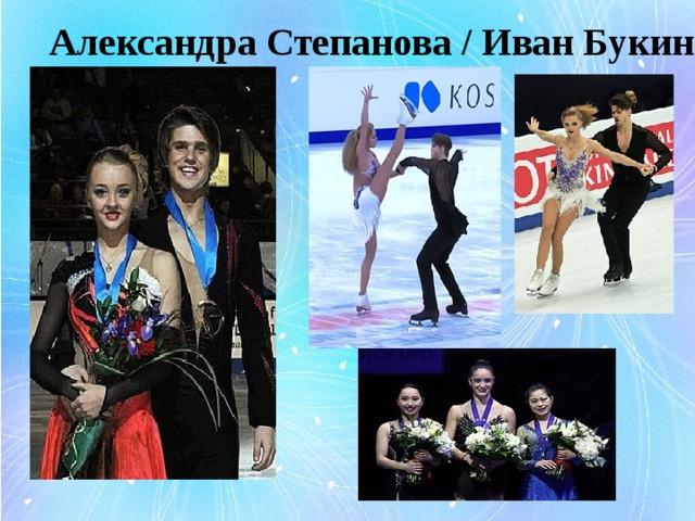 Александра Степанова/Иван Букин