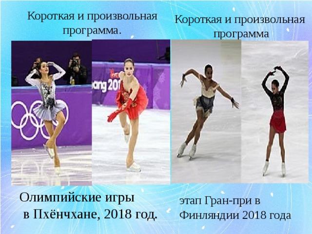 Короткая и произвольная программа. Короткая и произвольная программа Олимпийские игры  в Пхёнчхане, 2018 год. этап Гран-при в Финляндии 2018 года