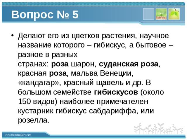 Вопрос № 5