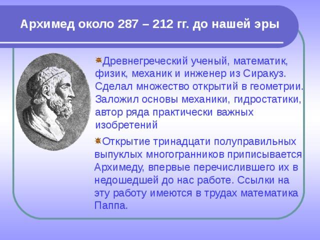 Архимед около 287 – 212 гг. до нашей эры