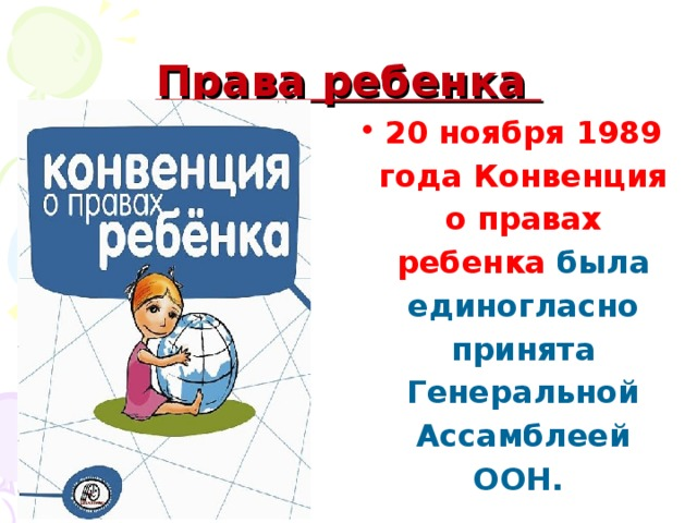 Права ребенка 20 ноября 1989 года Конвенция о правах ребенка была единогласно принята Генеральной Ассамблеей ООН.