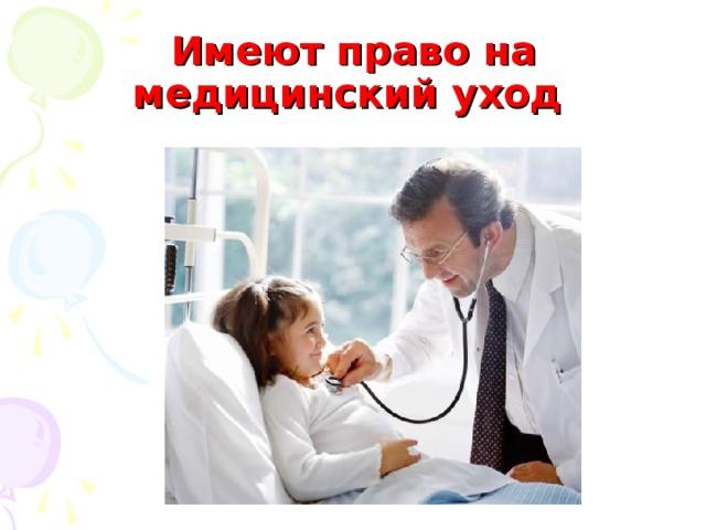 Имеют право на медицинский уход