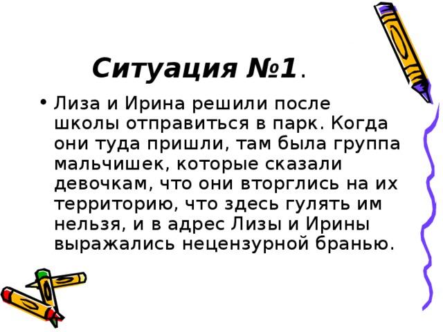 Ситуация №1 .