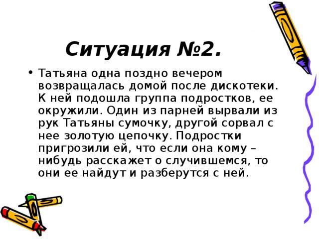 Ситуация №2.