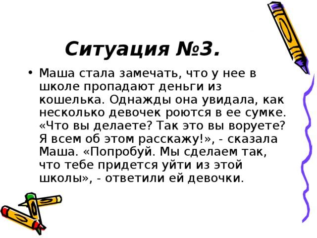 Ситуация №3.