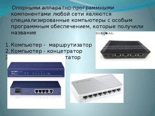 Опорными аппаратно-программными компонентами любой сети являются специализированные компьютеры с особым программным обеспечением, которые получили название
