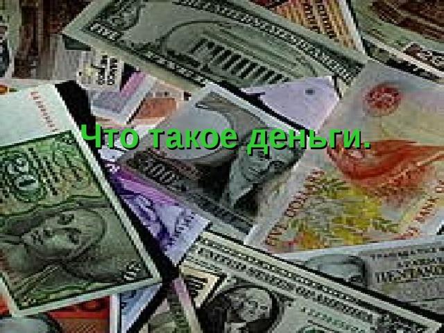 Что такое деньги.