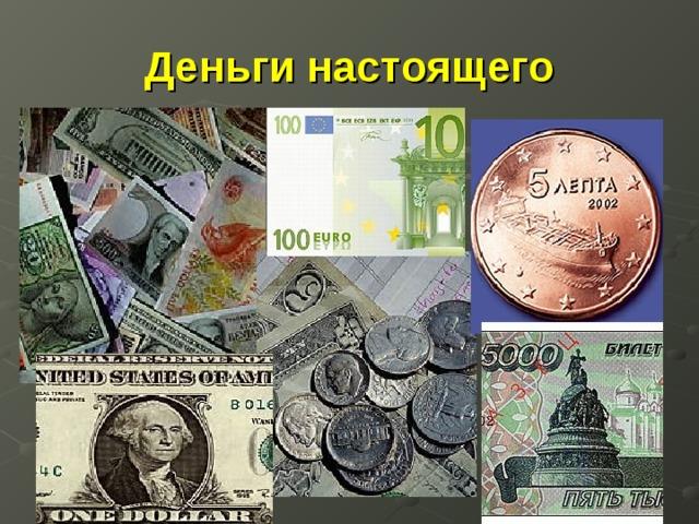 Деньги настоящего
