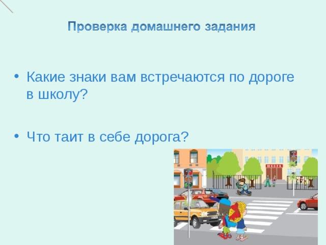 Какие знаки вам встречаются по дороге в школу?  Что таит в себе дорога?