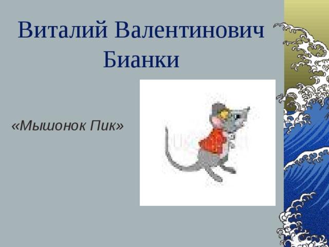 Виталий Валентинович Бианки «Мышонок Пик»