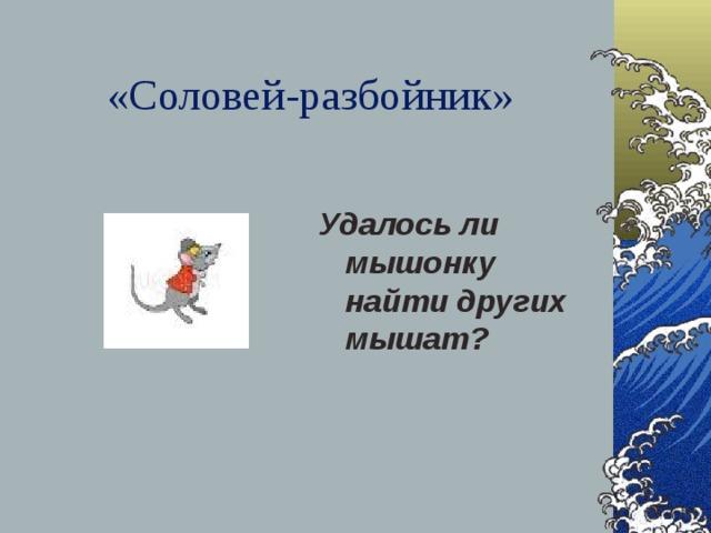«Соловей-разбойник»  Удалось ли мышонку найти других мышат?
