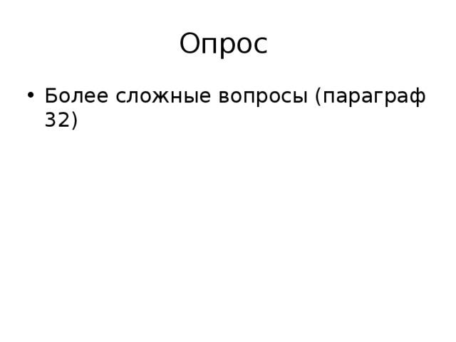 Опрос