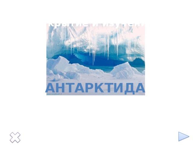 Географическое положение Открытие и изучение Антарктида