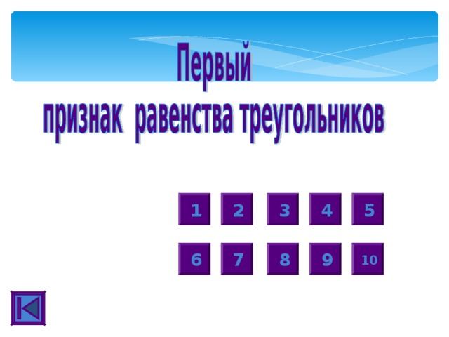 2 3 4 1 5 7 6 8 9 10