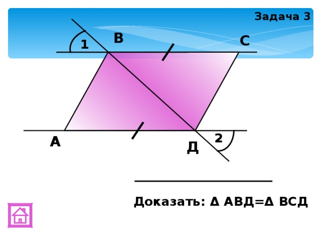Задача 3 В С 1 2 А Д Доказать: Δ АВД=Δ ВСД