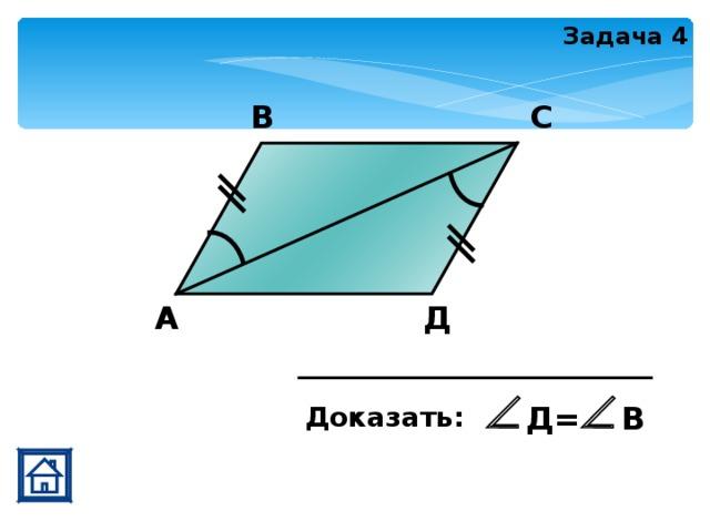 Задача 4 С В А Д Д= В Доказать: