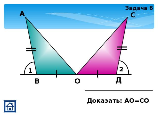 Задача 6 А С 2 1 Д В О Доказать: АО=СО