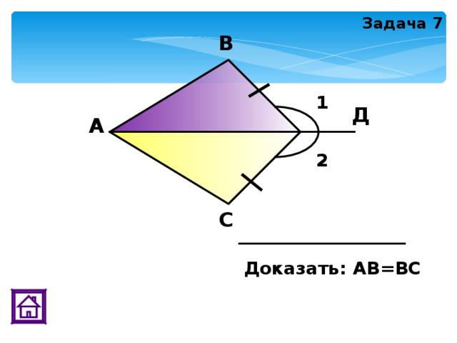 Задача 7 В 1 Д А 2 С Доказать: АВ=ВС