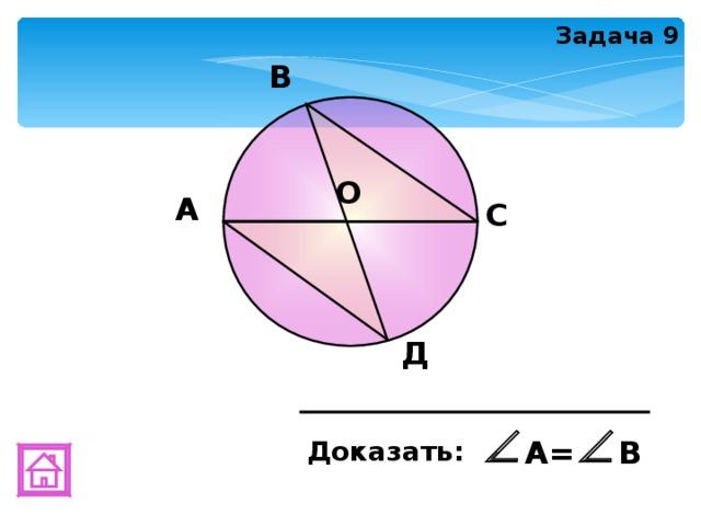 Задача 9 В О А C Д А= В Доказать: