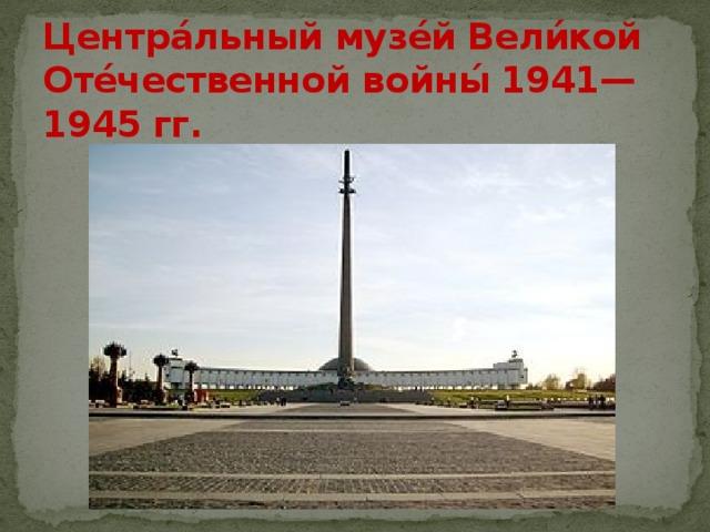 Центра́льный музе́й Вели́кой Оте́чественной войны́ 1941—1945 гг.