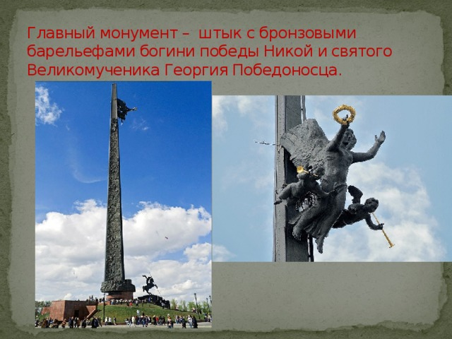Главный монумент – штык с бронзовыми барельефами богини победы Никой и святого Великомученика Георгия Победоносца.