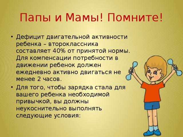 Папы и Мамы! Помните!