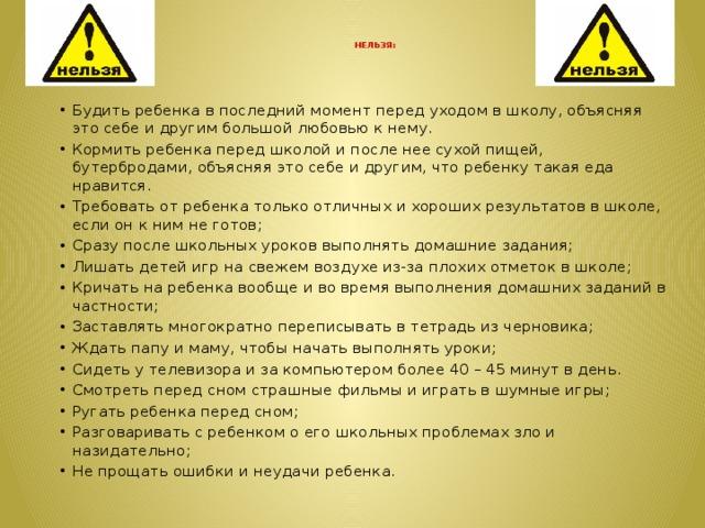 НЕЛЬЗЯ: