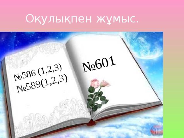№ 586 (1,2,3) № 589(1,2,3) № 601  Оқулықпен жұмыс.